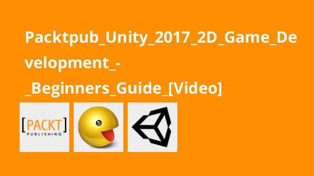 آموزش توسعه بازی دو بعدی باUnity 2017 برای مبتدیان